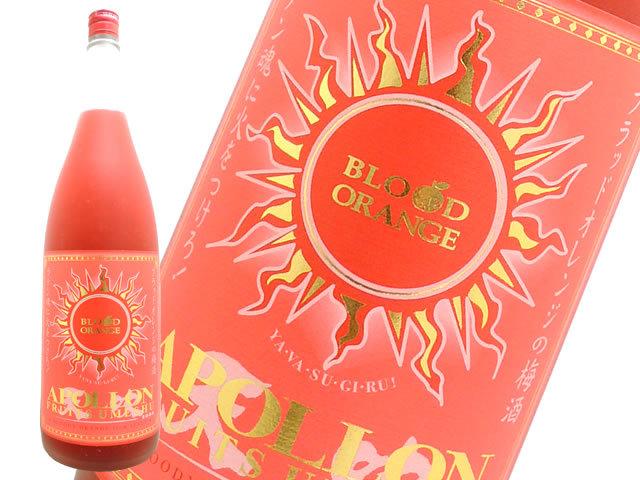 オレンジ梅酒 APOLLON ブラッドオレンジ アマブキ アポロン