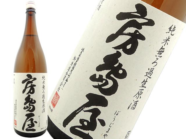 房島屋 9号酵母 純米無ろ過生原酒 25年新酒生