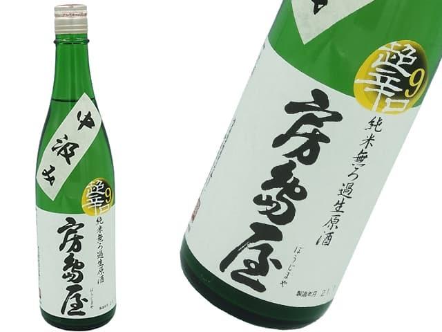 房島屋 中汲み 超辛口9 純米生原酒