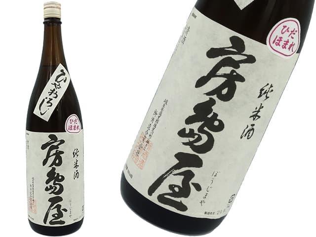 房島屋(ぼうじまや) 6号酵母 純米酒ひやおろし 生詰め