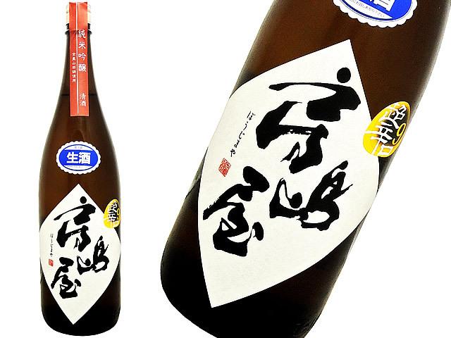 房島屋 純米吟醸 山田錦超辛口 生酒