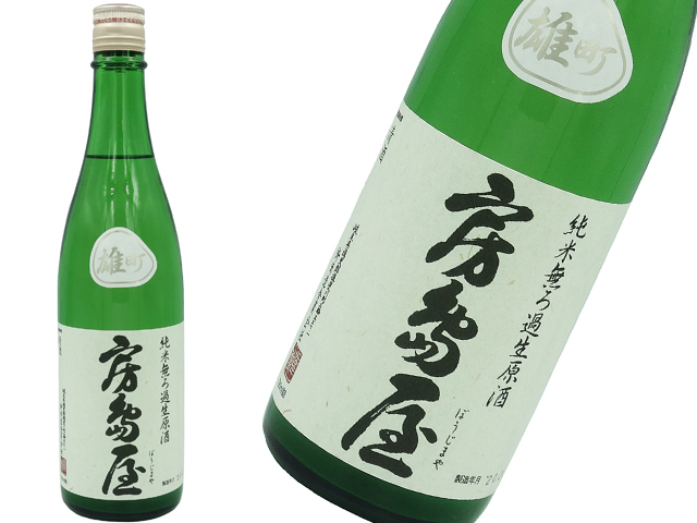 房島屋 白麹シリーズ 純米 雄町 無ろ過生原酒