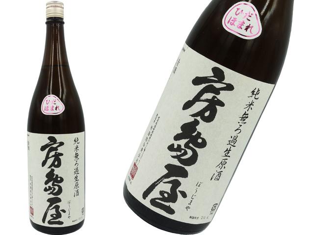 房島屋 白麹シリーズ 純米 ひだほまれ 無ろ過生原酒