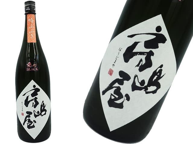 房島屋 純米吟醸 兎心(ところ)BLACKラベル 微発泡 吟ふぶき 生酒