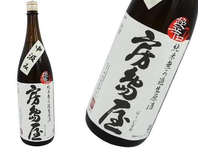房島屋 中汲み 超辛口7 純米生原酒