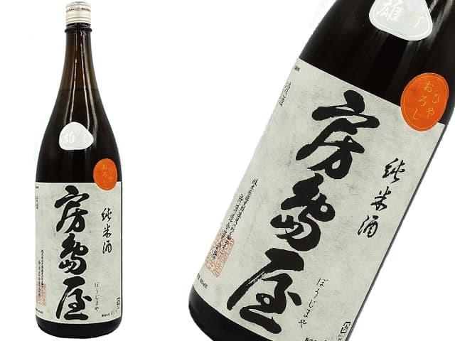 房島屋 白麹シリーズ 純米雄町 ひやおろし生詰