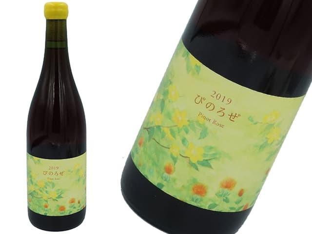 ココファーム こことあるシリーズ ぴのろぜ2018 北海道10R醸造