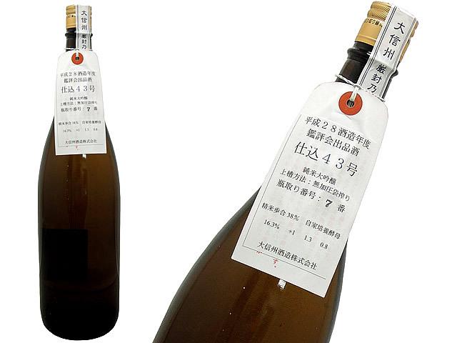 大信州  鑑評会出品酒瓶取り仕込43号 7番取り