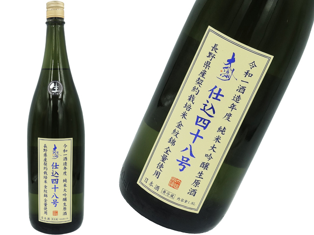 大信州 仕込十五号 純米大吟醸 無濾過生原酒
