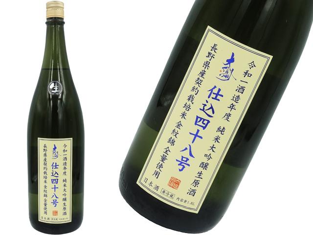 大信州 純米大吟醸 仕込四十八号 無濾過生原酒