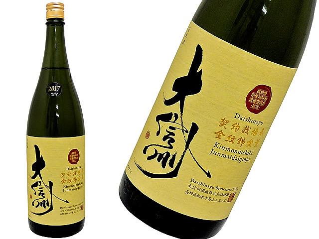 大信州 N.A.C(長野県原産地呼称認定)純米大吟醸 契約栽培・金紋錦