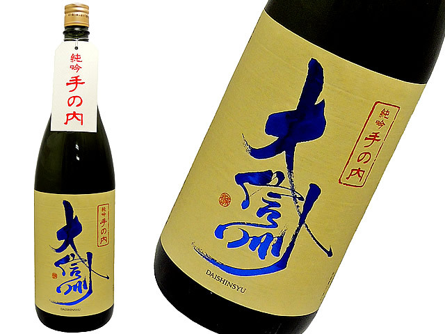 大信州 純米吟醸 手の内 限定生酒