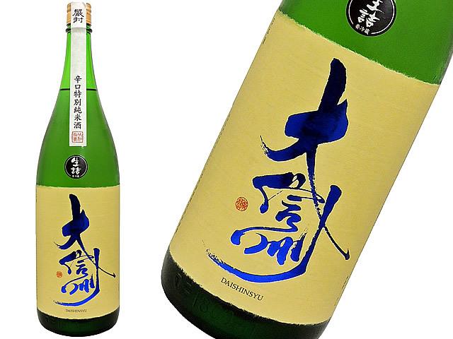 大信州 辛口特別純米酒 生詰