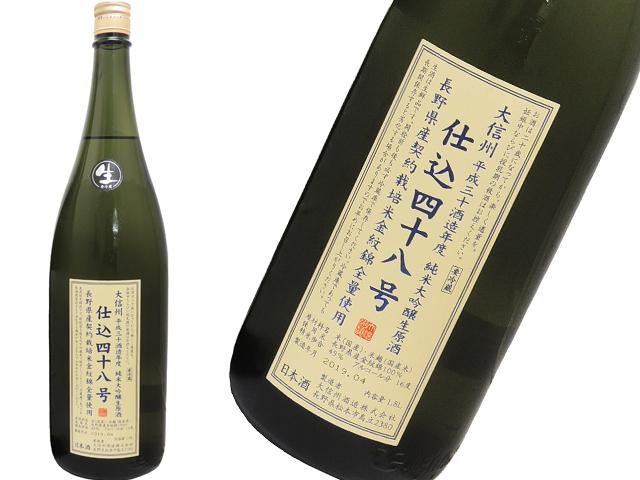大信州 仕込四十八号 純米大吟醸 無濾過生原酒