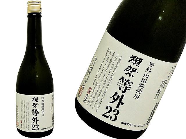 獺祭 等外23 等外山田錦使用 生酒