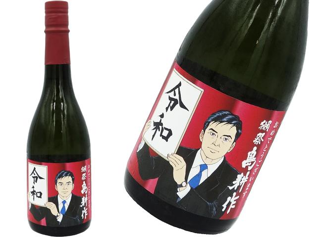 獺祭 純米大吟醸 磨き三割九分 島耕作 令和記念ボトル