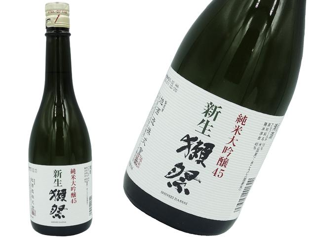 新生獺祭  純米大吟醸45