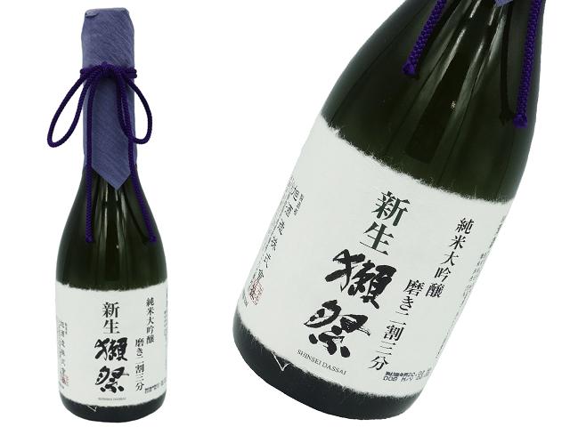 新生獺祭  純米大吟醸二割三分