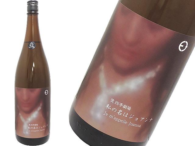 笑四季 純米吟醸 私の名はジョアンナ 生酒
