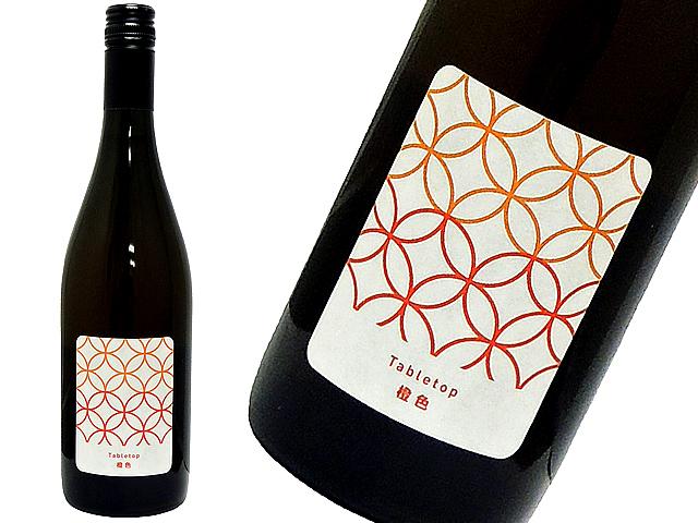 清澄白河フジマル醸造所 Tabletop 橙色 2017 オレンジワイン
