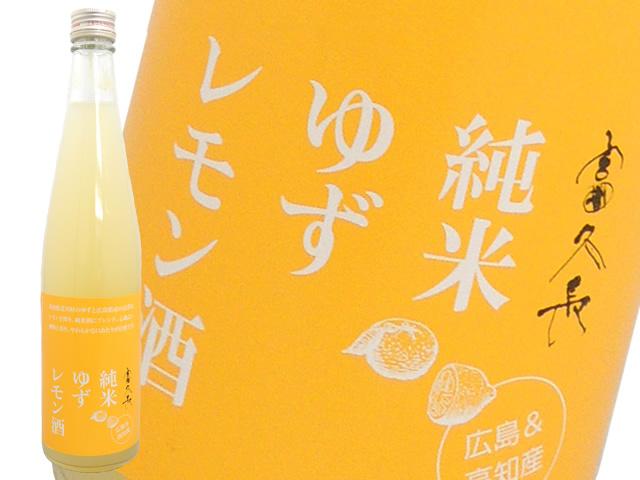富久長 純米ゆずレモン酒