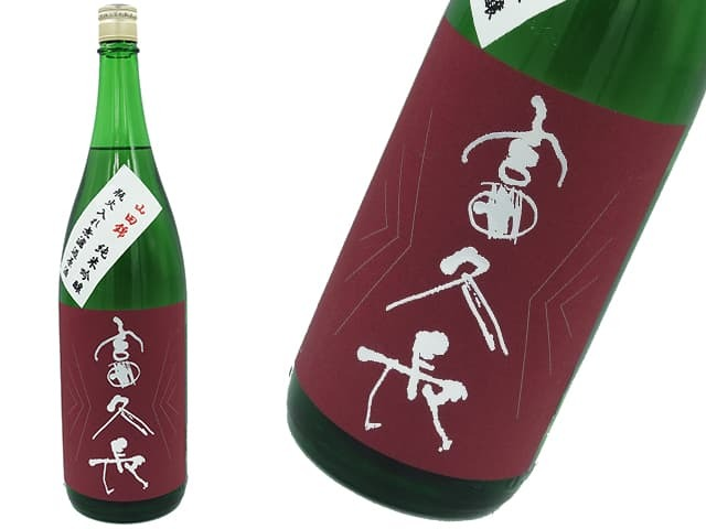富久長 (ふくちょう)純米吟醸 山田錦 無濾過原酒