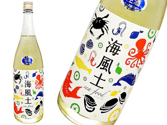 富久長 純米酒 海風土(シーフード) 生酒