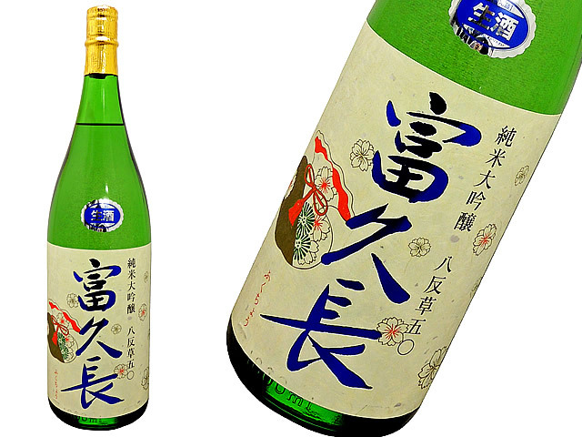 富久長 純米大吟醸 八反草五〇 生酒