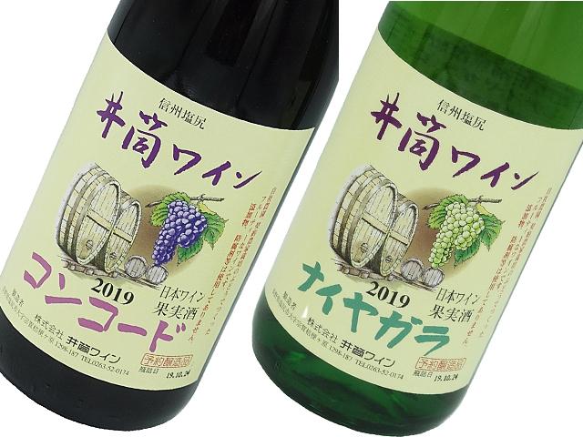 国産甘口ワイン詰め合わせ 井筒無添加ワイン・ナイアガラ+コンコード