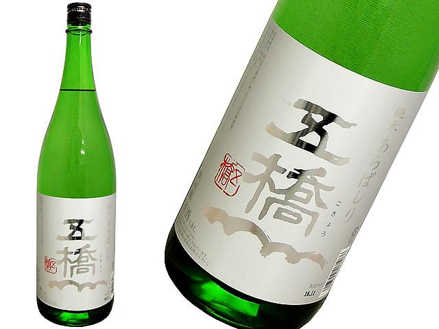 五橋 純米あらばしり 生酒