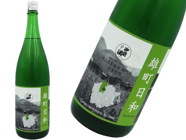 御前酒 雄町日和(おまちびより) 純米無濾過生酒