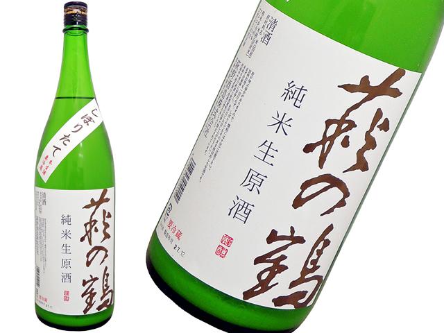 萩の鶴 しぼりたて 純米生酒うすにごり
