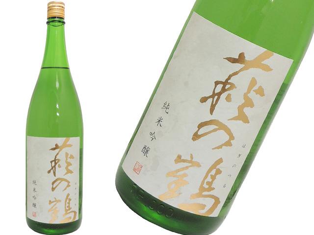萩の鶴 別撰 純米吟醸