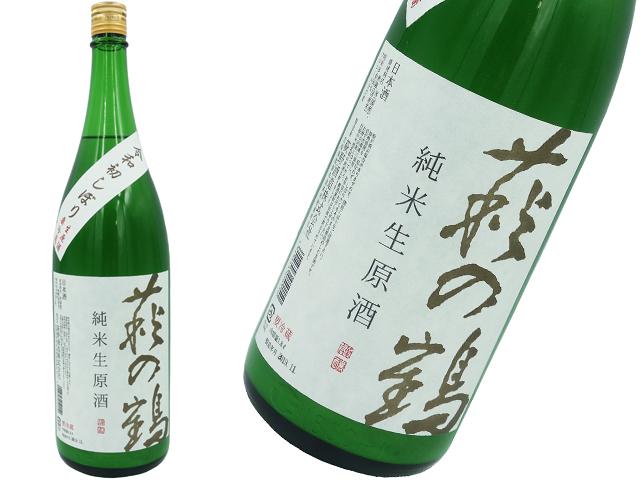 萩の鶴 令和初しぼり 純米生酒うすにごり