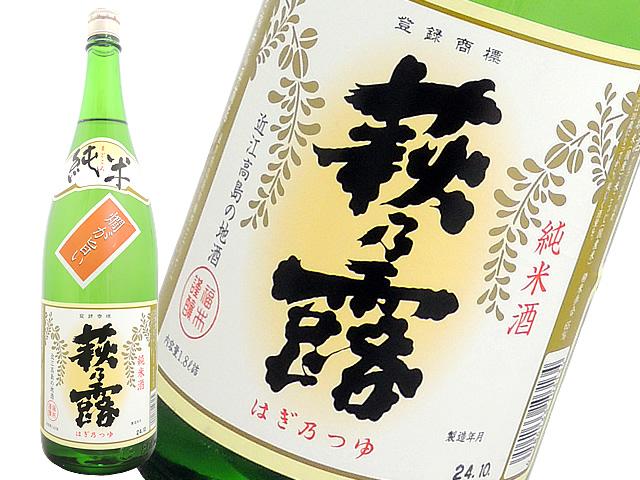萩乃露 まごころ純米 燗が旨い