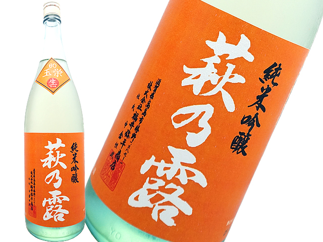 萩乃露 純米吟醸 玉栄 生 5店舗限定酒