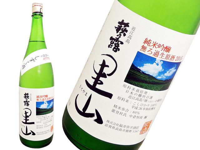 萩乃露 純米吟醸 里山 2015こしひかり棚田米 斗瓶採りしずく酒生
