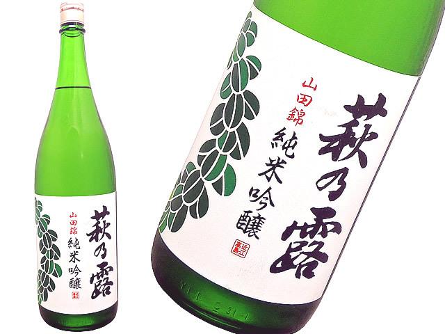 萩乃露 純米吟醸 山田錦 緑ラベル