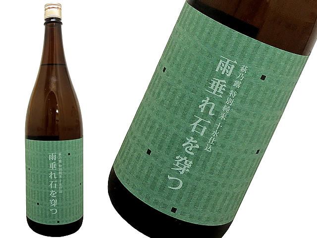 萩乃露 特別純米 十水仕込 雨垂れ石を穿つ(うがつ)
