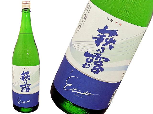 萩乃露 Etude(エチュード) 出品酒仕込み 無濾過生