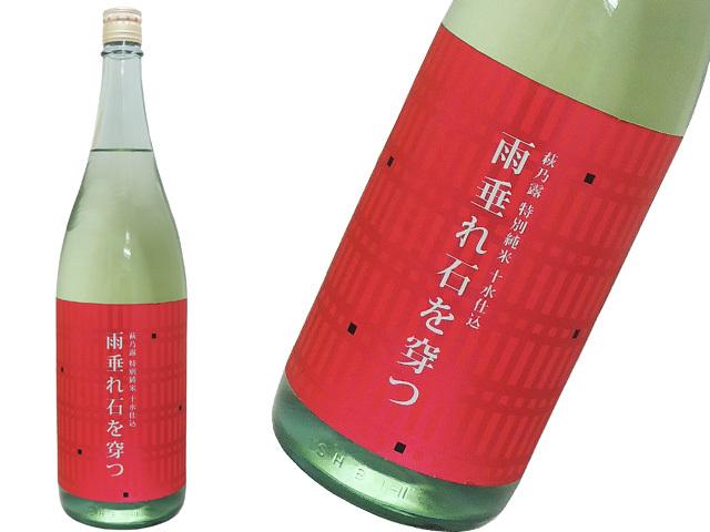 萩乃露 特別純米 十水仕込 雨垂れ石を穿つ(うがつ)生酒
