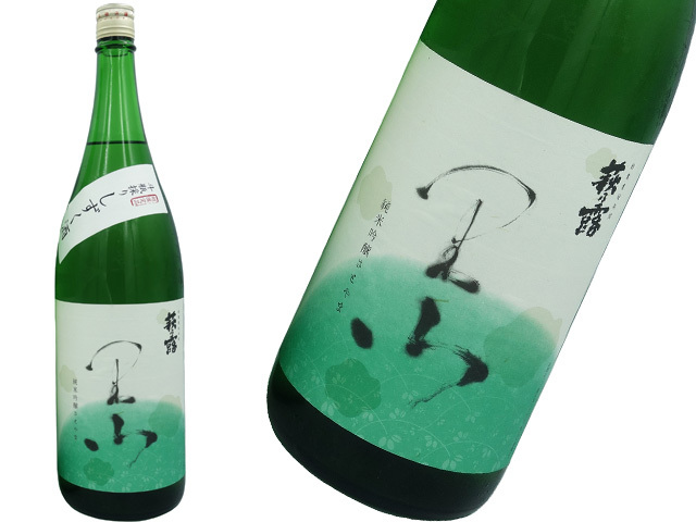 萩乃露 純米吟醸 里山 斗瓶採りしずく酒 生