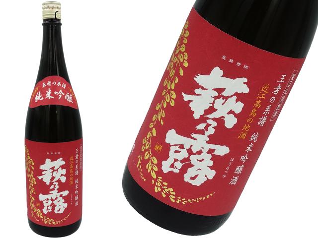 萩乃露 王者の系譜 純米吟醸 渡船50%、山田錦45%、山田穂5%