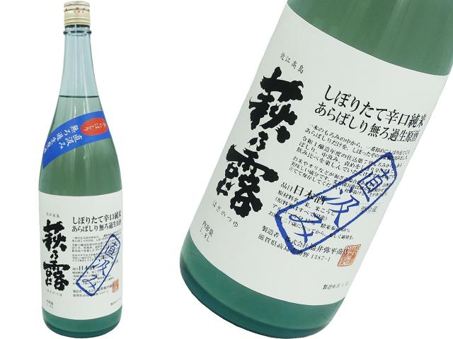 萩乃露 しぼりたて辛口特別純米 無ろ過生原酒 あらばしり・直汲み