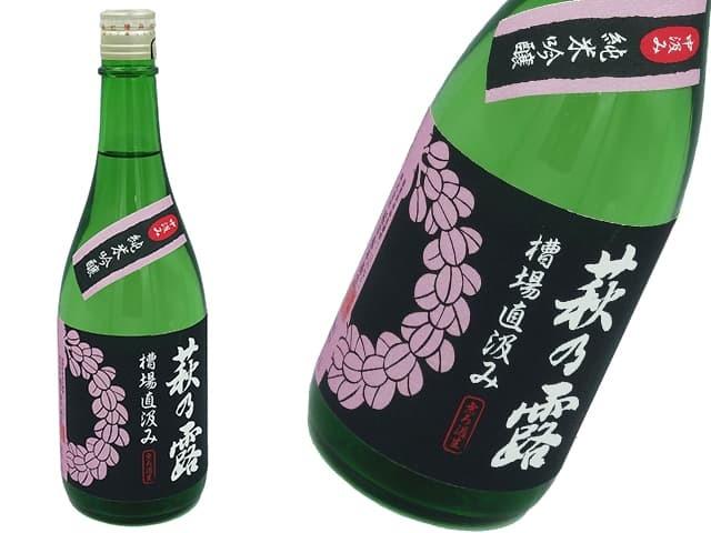 萩乃露 槽口直汲み 純米吟醸 中汲み無ろ過生原酒