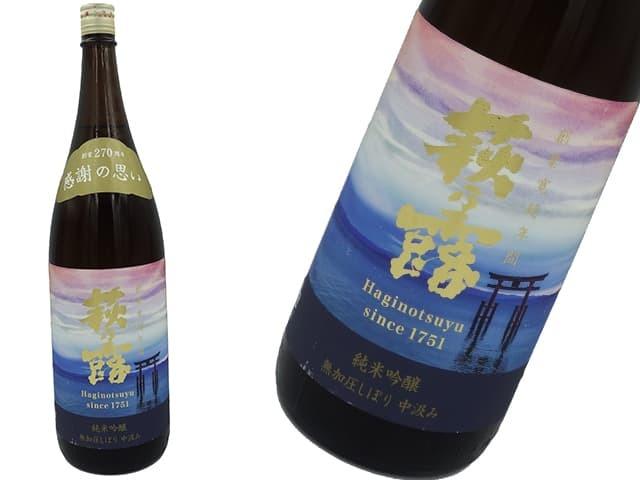 萩乃露 純米吟醸 無加圧しぼり中汲み 創業270周年記念酒