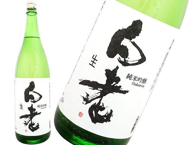 白老(はくろう) 純米吟醸 生酒