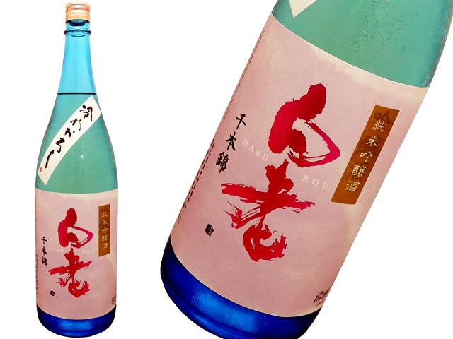 白老 純米吟醸酒 千本錦 冷やおろし