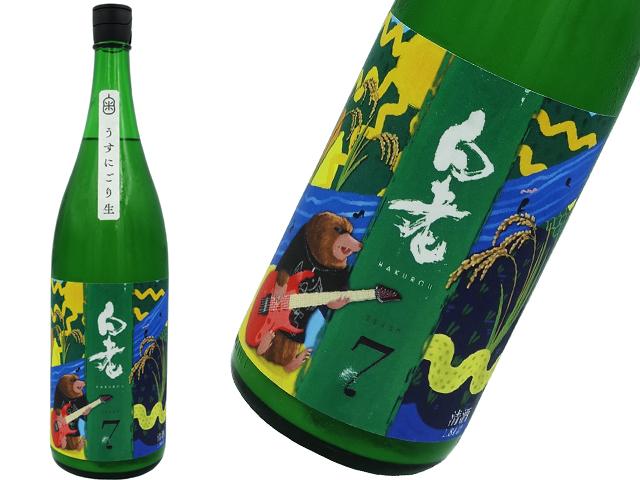 白老 純米吟醸 shusendoスペシャル7 うすにごり生酒