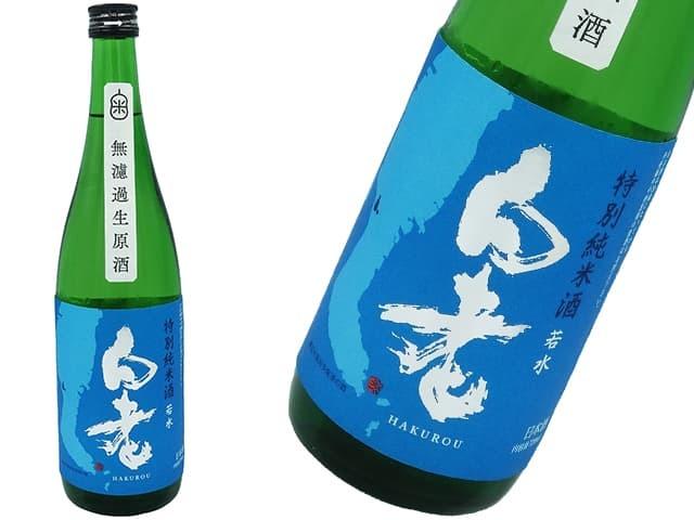 白老 若水特別純米 無濾過生原酒